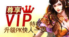 赤月传说VIP特权