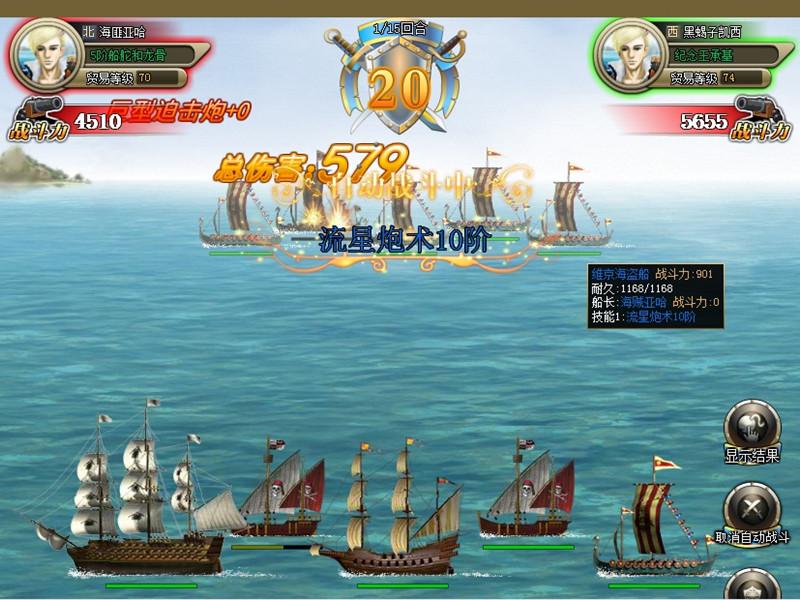 大航海家激情海战