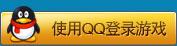 使用QQ登录游戏