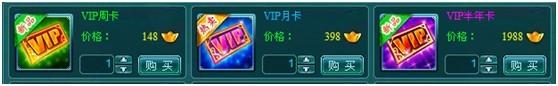凡人修真2VIP系统