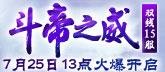 九天仙梦15服斗帝之威7月25日13:00震撼开启