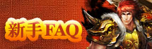 烈火戰神新手FAQ