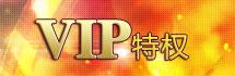 烈火战神VIP特权