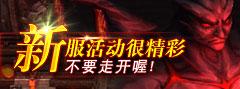 仙剑炼妖录活动