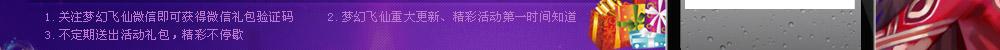 91wan梦幻飞仙二维码活动