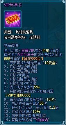 梦幻飞仙VIP半年卡