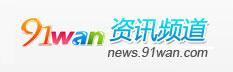 91wan资讯频道