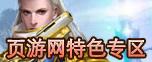 女神领域页游网