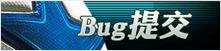 Bug提交