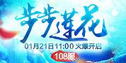 傾世情緣108