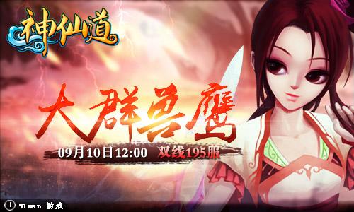 神仙道双线253_《神仙道》195服9月10日12点火爆开启-91WAN网页游戏