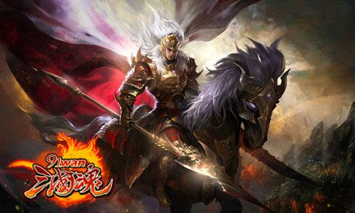 三国魂游戏新闻 网页游戏 91WAN.COM