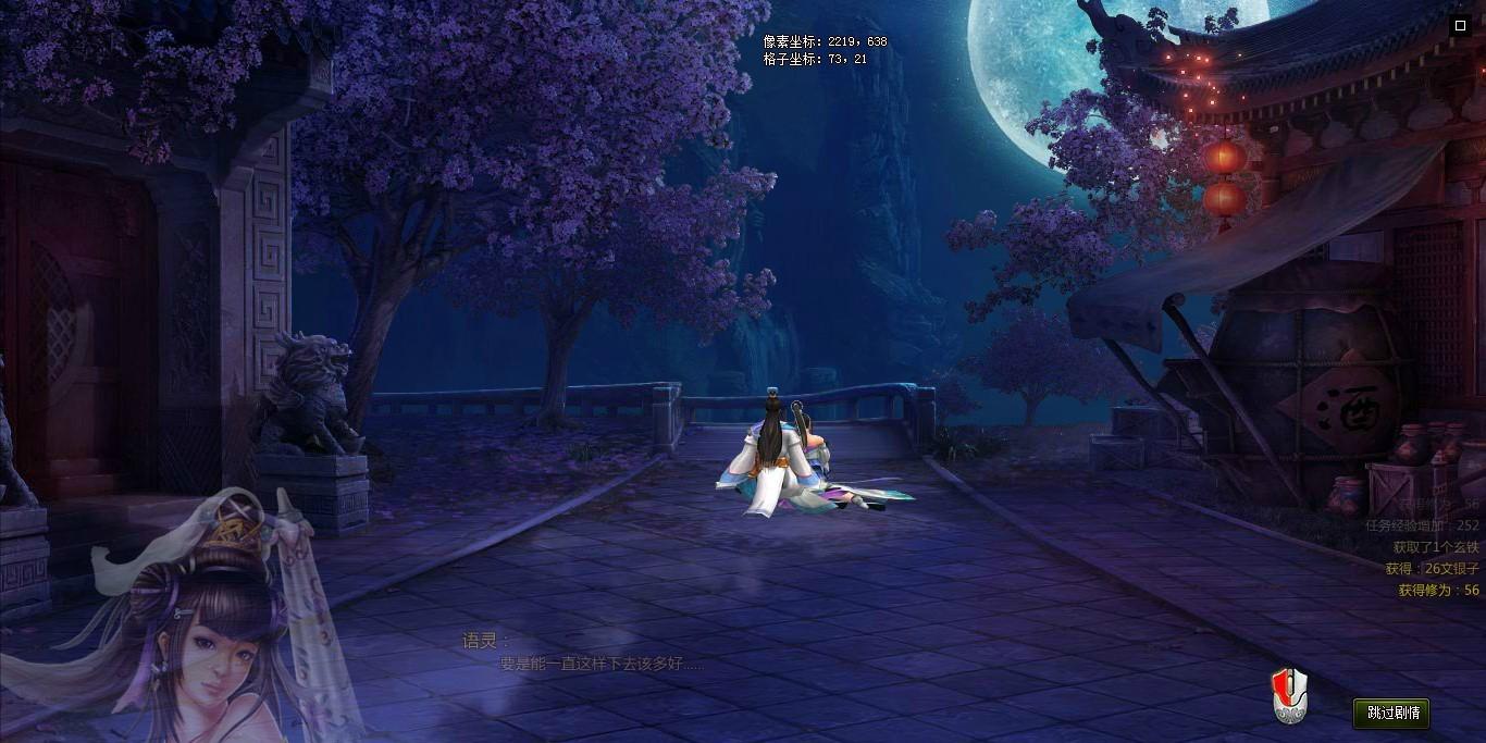 神武三国游戏截图7