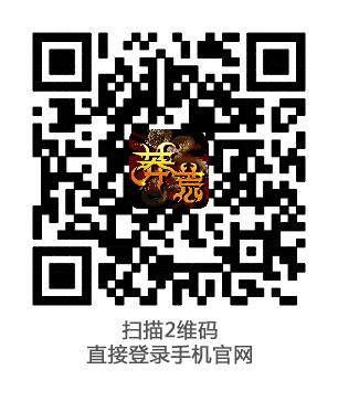 扫描二维码登录手机版