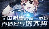 坦克英雄【HOT】全国联赛活动二重奏