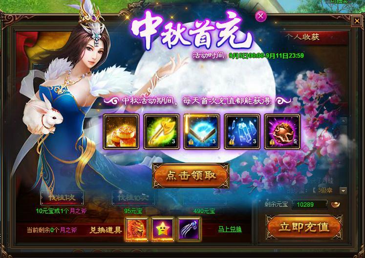 游戏充值界面_91wan 网页游戏 天祭 天祭游戏活动   中秋活动期间,每日首次充值可以