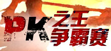 屠龙传说PK之王争霸赛