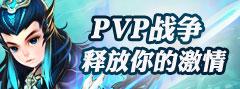武斗乾坤PVP系统
