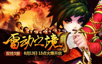 《武神传说》3服8月13日火爆开启