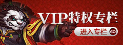 一剑轩辕VIP特权