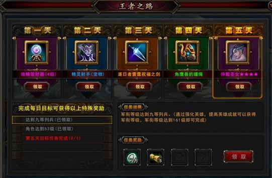 5、替换了游戏中所有的UI,现在的UI更加高端,大气,上档次了;详情请登陆游戏查询哦! 6、移除了福利礼包中的每日登陆奖励,现在它会以一个全新的图标展示给玩家,当玩家领取完7日奖励后该图标会消失掉; 7、新增了战斗力变动时的特效现实,现在玩家可以更清楚的看到自己战斗力变化了; 8、新增了大部分繁琐道具的批量使用功能; 9、新增了世界BOSS,阵营大战等活动的奖励弹窗提示,现在可以更加清晰的看到自己获得的奖励了; 10、大幅下调了紫罗兰商店声望购买道具的价格,并且声望刷新现在可以概率获得所有神器材料了;