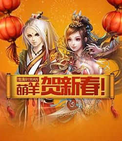 91wan春节